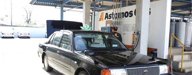 自動車用 オートガス