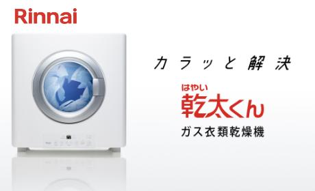 カラッと解決 はやい乾太くん ガス衣類乾燥機
