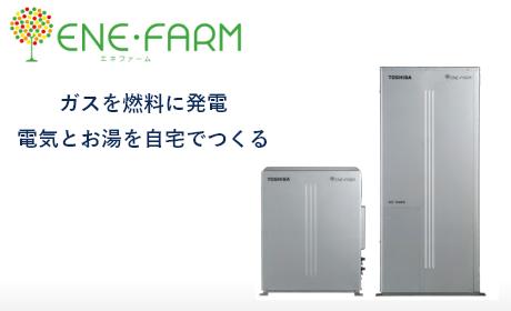 ENE FARM ガスを燃料に発電 電気とお湯を自宅でつくる