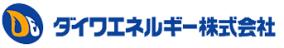 ダイワエネルギー株式会社